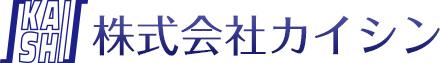 株式会社カイシン